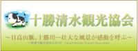 清水観光協会